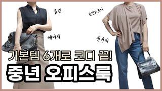 50대 써니의 중년 오피스룩, 외출룩 ( ft. 기본템…