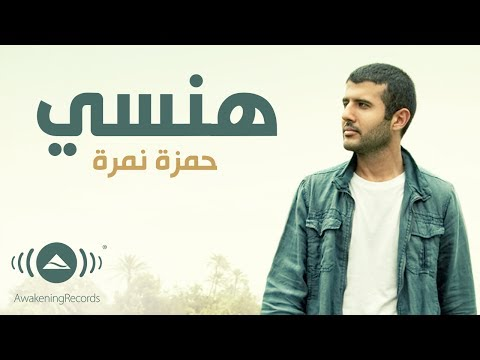 Hamza Namira | حمزة نمرة - هنسى (Lyrics)