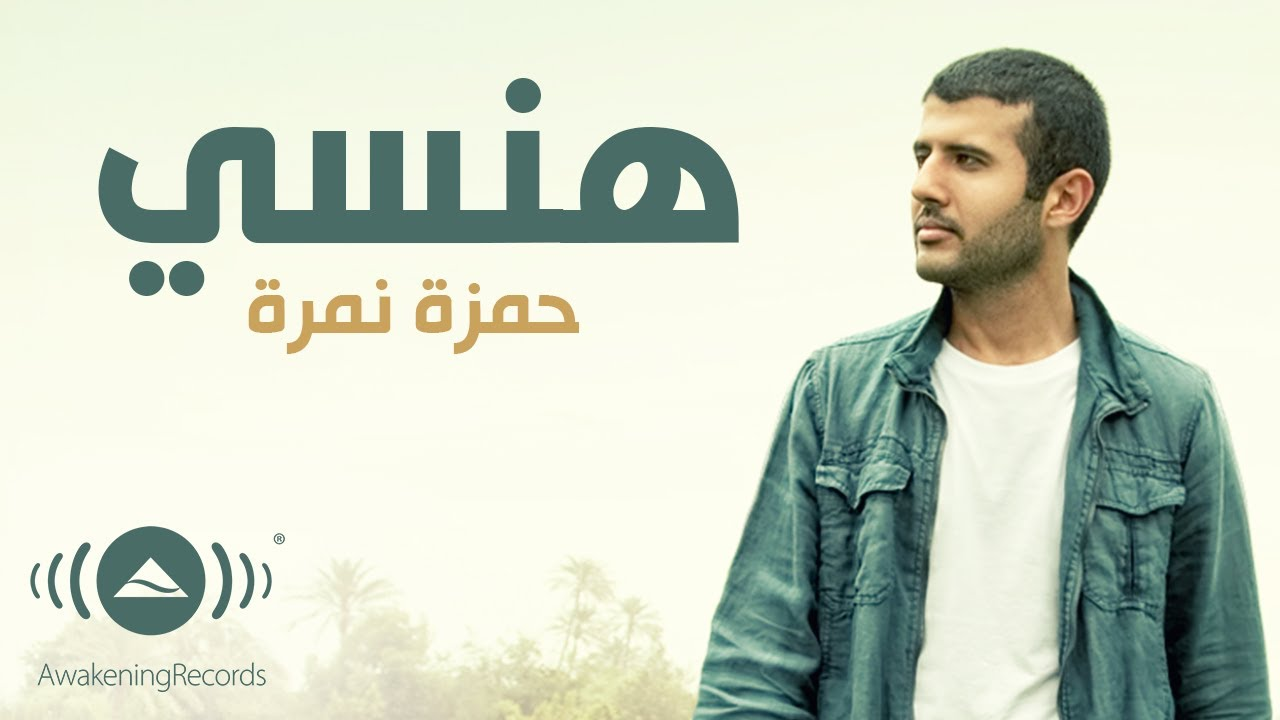 Hamza Namira | حمزة نمرة - هنسى (Lyrics) - Duration: 4 minutes, 42 seconds.