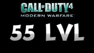 Как сделать 55 лвл в Cal of Duty 4 MW?