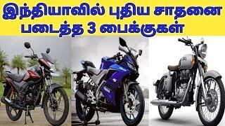 இந்தியாவில் புதிய சாதனை படைத்த அந்த பைக்குகள் | Yamaha R15 | Royal Enfield Classic 350