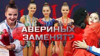 АВЕРИНЫХ ЗАМЕНЯТ Стало известно кто может заменить сестер Авериных на Олимпиаде 2024