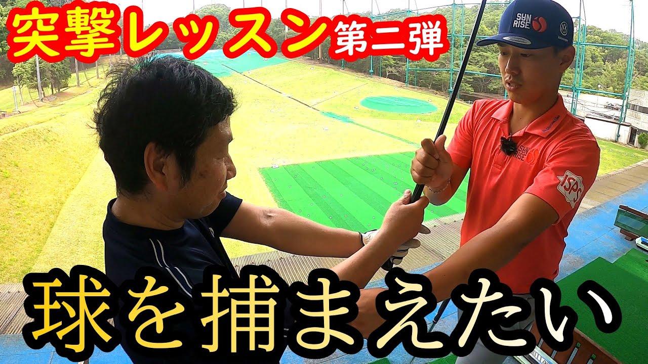 【突撃レッスン】ゴルフレッスン!お悩み解決させていただきます!~ドッキリ企画そして、中西直人のチャレンジ企画~