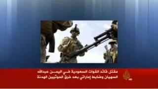 مقتل قائد القوات السعودية الخاصة في #اليمن عبد الله السهيان والضابط الإماراتي سلطان الكتبي في #