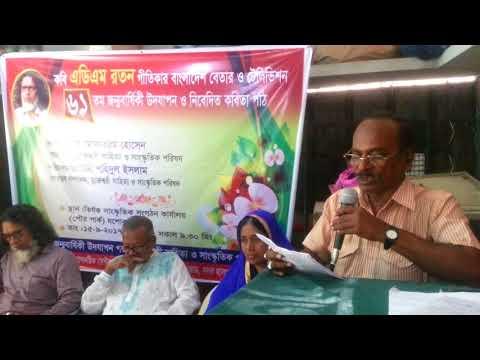 "Dr Amal Kanti Sarkar ডাঃ অমল কান্তি সরকার এর কবিতা  ""এডি এম রতন"""