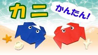 【折り紙】カニの折り方【音声解説あり】1枚で簡単にできる!子供向けの折り紙 thumbnail