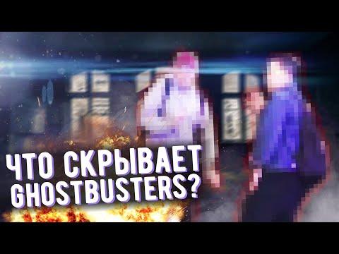 Что скрывает GHOSTBUSTER?