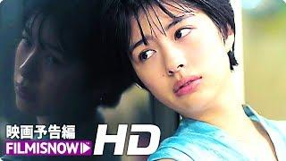 """佐久間由衣主演!映画『""""隠れビッチ""""やってました。』予告編"""