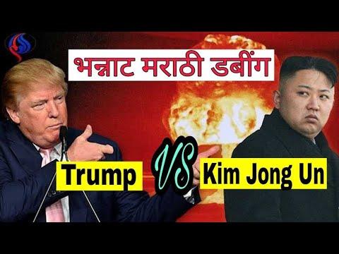 Trump vs Kim Jong Un | Marathi Dubbing | Ramdas Athawale | Trump Tatya | MVF | North Korea