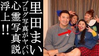 タレントの里田まいが26日、自身のブログを更新。夫で米大リーグ・ヤン...