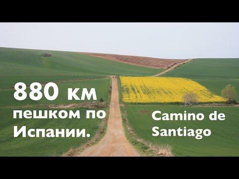 Пешком по Испании 880 км. Камино-де-Сантьяго.