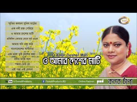 Konok Chapa   O Amar Desher Mati   ও আমার দেশের মাটি   Full Audio Album   Sonali Products