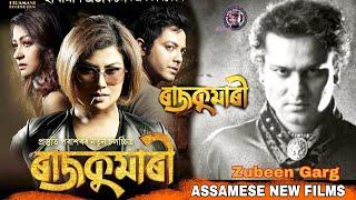 Rajkumari Official Trailer | Prostuti Porasor | Utpal Das | Rimpi Das | Rajkumari Assamese Film 2020