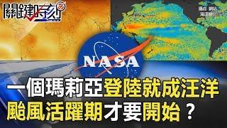 一個瑪莉亞登「陸」就成汪洋 「一周來一個」颱風活躍期才要開始?  關鍵時刻 20180712-2 馬西屏 劉燦榮 黃世聰