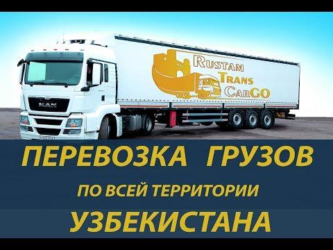 """""""Rustam Trans Cargo"""" - автомобильные грузовые перевозки по всей территории Узбекистана."""