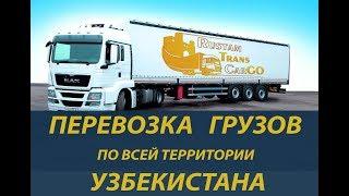 """""""Rustam Trans Cargo"""" - автомобильные грузовые перевозки по всей территории Узбекистана.(, 2017-12-24T15:47:02.000Z)"""