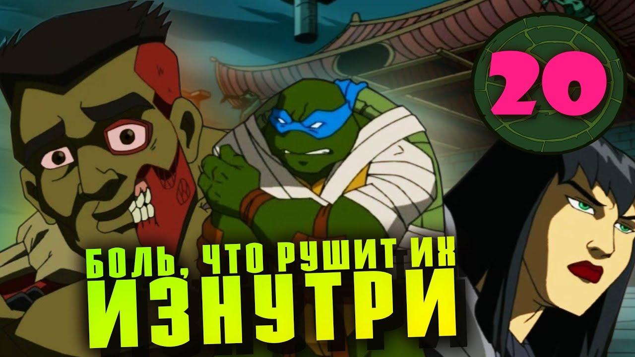 Download Жуткий сезон ЧЕРЕПАШЕК-НИНДЗЯ от Fox | TMNT-2003, 4 season