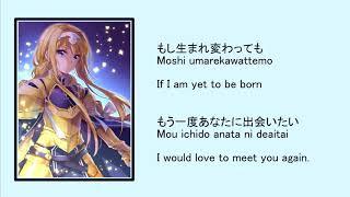 LiSA - Unlasting (SAO Alicization War of Underworld Ending) Lyrics Romaji & Eng Sub