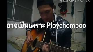 🎶อาจเป็นเพราะ.🎵(Because of you )🎵 Ploychompoo 🎵Jannie W🎸Cover Arpao🎸