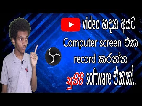 Best computer screen recording software (OBS).|Sinhala.