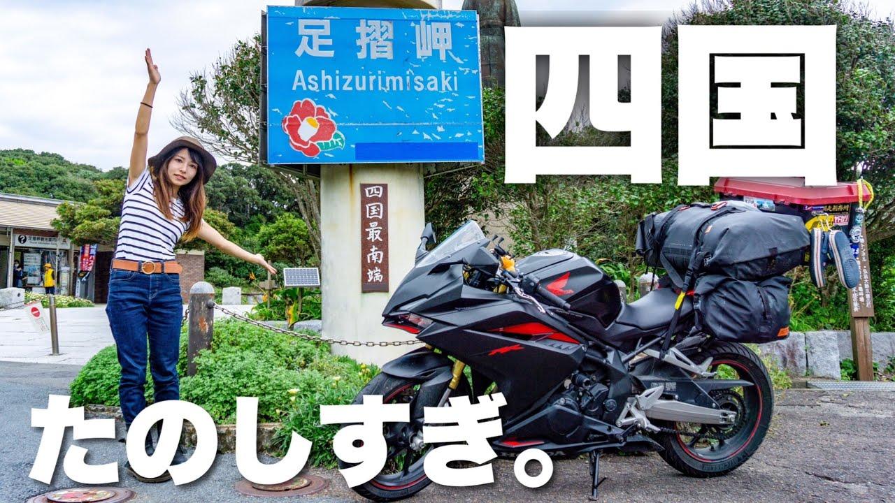 400km距離ガバツーリング!四国最南端から海岸沿いを走ったら美しすぎた【バイク女子の日本一周モトブログ】