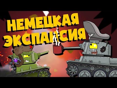 Немецкая экспансия - Мультики про танки