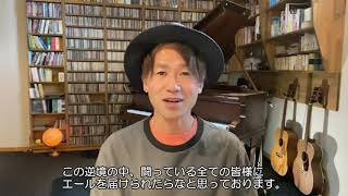 ナオト・インティライミさん×「英太郎のかたらんね」コラボ動画「未来へ」 ナオト・インティライミさんは、2016年4月に発生した熊本地震の後、...
