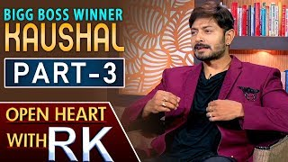 Bigg Boss 2 Title Winner Kaushal Manda | Open Heart with RK | Part 3 | ABN Telugu