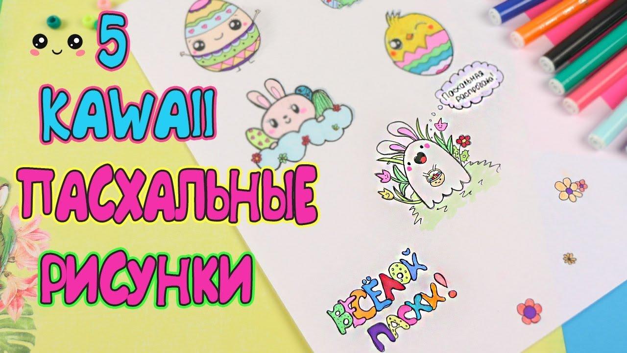 Как нарисовать КАВАЙНЫЕ РИСУНКИ на Пасху / 5 Kawaii картинки для наклеек, для срисовки, для ЛД