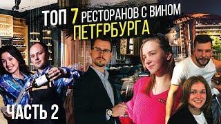 Топ 7 Ресторанов с Вином / Санкт - Петербурга 2