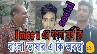 bangladeshi fun | বাংলা ভাষার এ কি অবস্থা ? I MISS YOU এর বাংলা অর্থ  কি ? Bangla funny video 2017