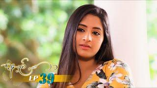 Aaliya | Episode 39 - (2021-05-25) | ITN Thumbnail