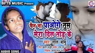 Gambar cover Chain na Paoge Tum Mera Dil Tod Ke~Lal Babu & Karan Lal Yadav~Latest Hindi Sad Song 2019