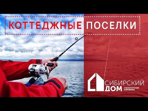 Рейтинг коттеджных поселков 2017 Новосибирск