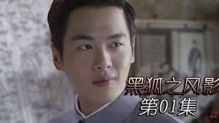 《黑狐之风影》HD 第01集(吴承轩,王梓桐,康杰,张若昀、李卓霖等主演)