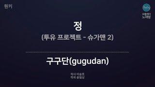 [모플레이] 구구단(gugudan) - 정 (투유 프로젝트 - 슈가맨 2)