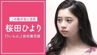 桜田ひより、お兄ちゃんにしたい共演者は?『ういらぶ。』インタビュー|この美少女に注目