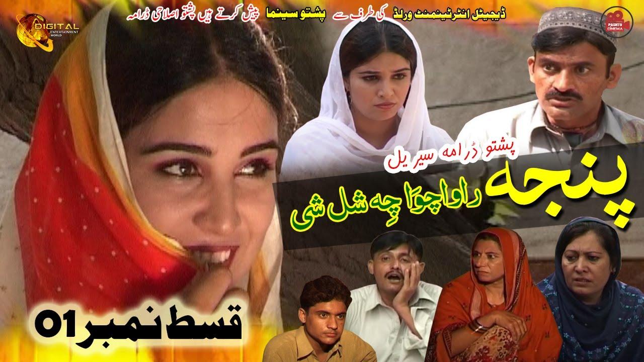 Download Panja Rawachawa Che Shal Shi | Pashto Drama Serial | Episode 01 | Pashto Cinema