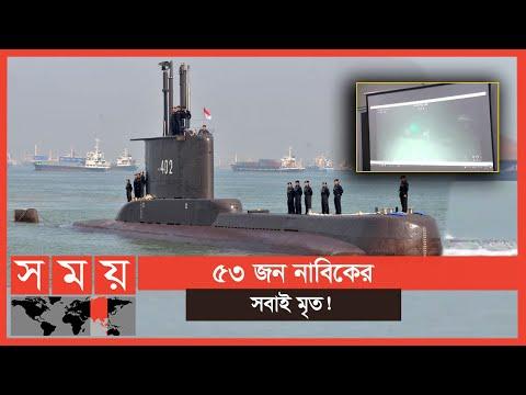 পাওয়া গেছে ইন্দোনেশিয়ার নিখোঁজ সাবমেরিনের সন্ধান! | Indonesia News | Indonesia Submarine | Somoy TV