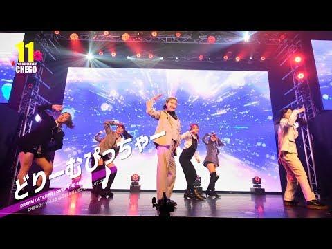 3 - 1 どりーむぴっちゃー DREAM CATCHER / OVER THE SKY【ちぇご11】kpop dance cover video in Tokyo Japan 커버 댄스