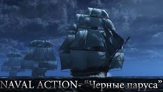 """Naval Action - """"Чёрные паруса"""" (18+)"""