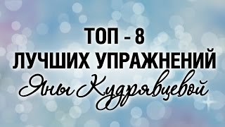 ТОП-8 ЛУЧШИХ УПРАЖНЕНИЙ | ЯНА КУДРЯВЦЕВА