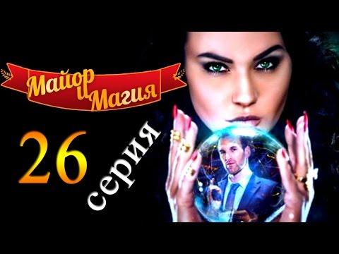 Майор и магия 26 серия / Русские новинки фильмов 2017 #анонс Наше кино