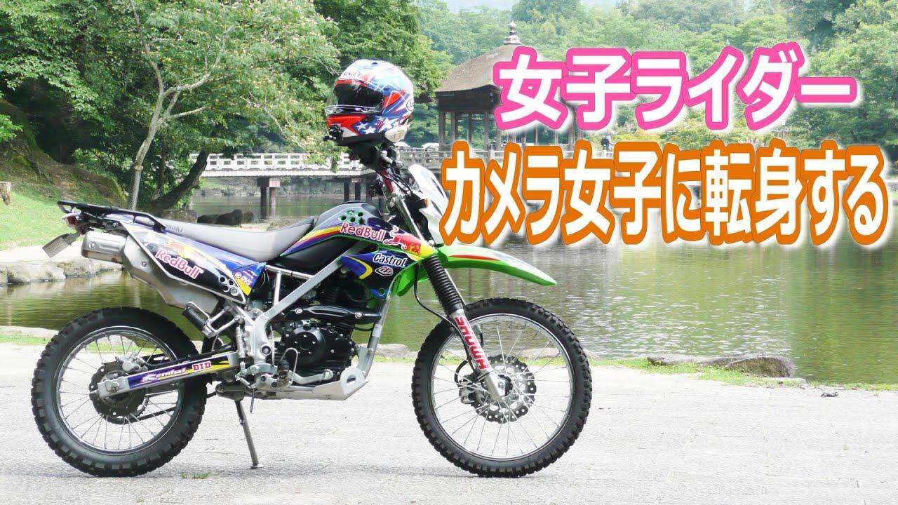 【カメラ初心者】バイク女子からカメラ女子に転身!?ソロツーリング