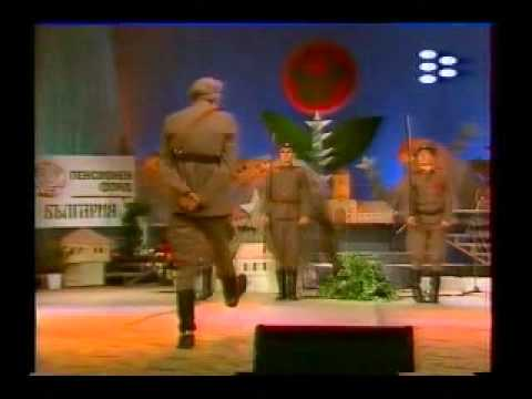 Хумористичен танц-Запас