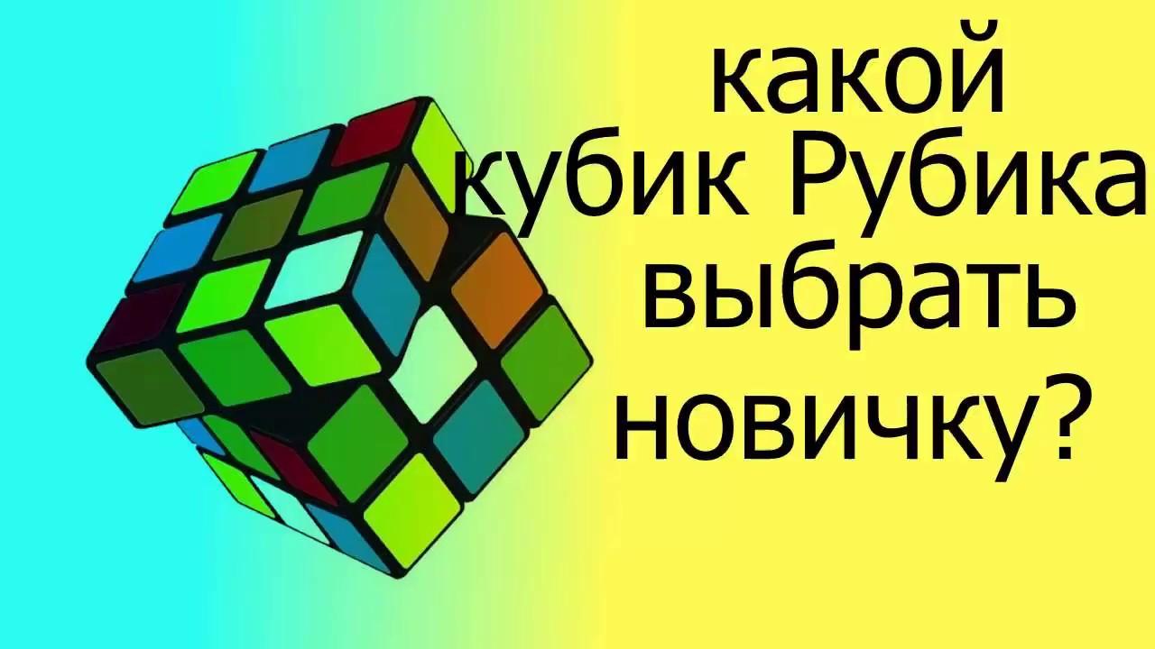 1 июн 2016. Обзор кубиков рубика. Кручение, преимущества, резка углов, строение. Купить кубик 3х3 http://cubemarket. Ru/catalog/3x3 авто обзора https://vk. Com/ julia_rulit.