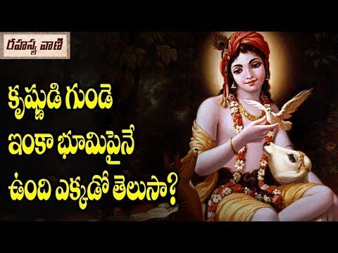 Do You Know Lord Krishna Heart Still on Earth - Rahasyavaani Unknown Telugu Facts