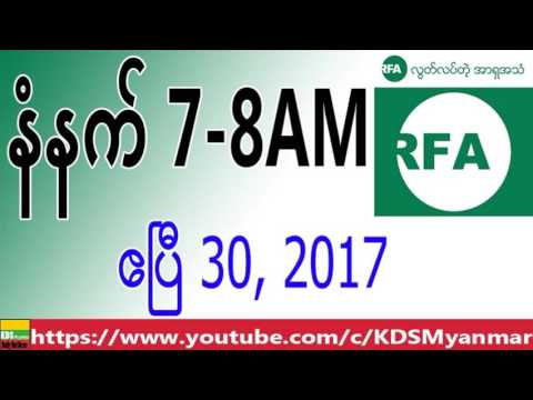 RFA Burmese News, Morning, April 30, 2017