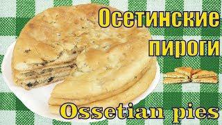 Осетинские пироги с картофелем и грибами / Ossetian potato mushroom pies