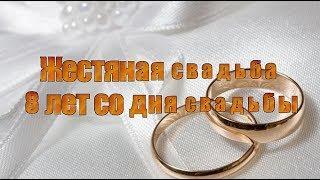 видео Поздравления с жестяной свадьбой